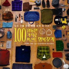 100일 동안 100가지로 100퍼센트 행복찾기